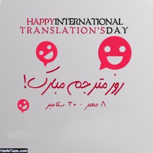 عکس پروفایل روز مترجم 99