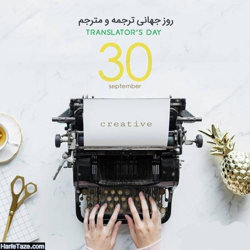 عکس نوشته روز ترجمه و مترجم 99