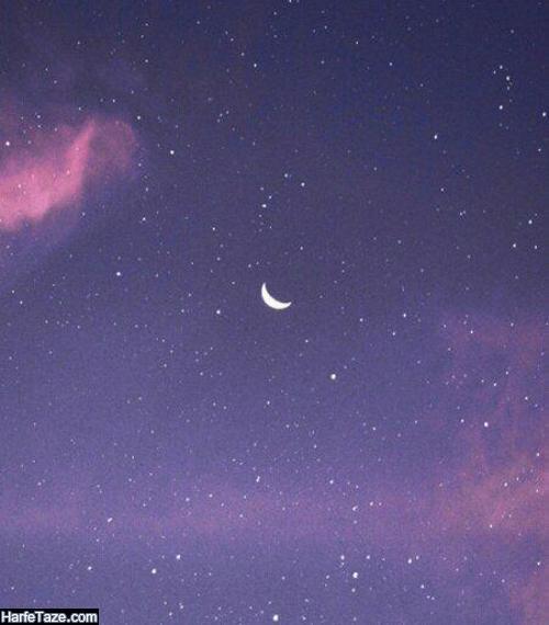 عکس خوشگل از ماه