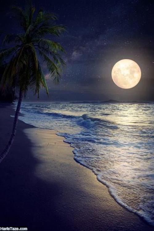 عکس زیبای ماه و دریا در شب