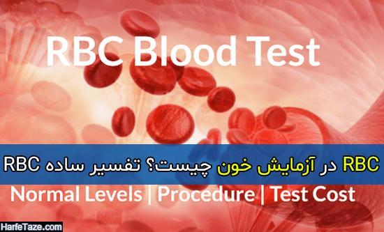 RBC در آزمایش خون چیست؟ تفسیر ساده RBC