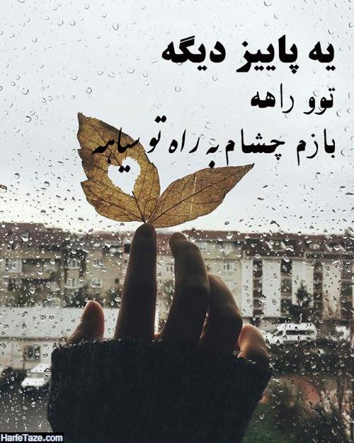 متن غمگین پاییزی؛ متن و اس و جملات غمگین پاییزی جدید