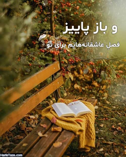 متن عاشقانه پاییزی؛ متن و جملات و اس ام اس عاشقانه خاص پاییزی