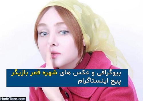 عکس و بیوگرافی شهره قمر و همسرش + زندگی شخصی و جنجال های اینستاگرام