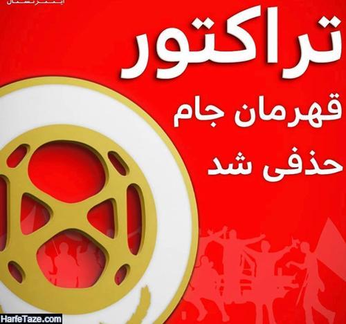 عکس نوشته قهرمانی تراکتورسازی تبریز با متن + عکس پروفایل تراکتور