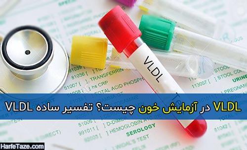 VLDL در آزمایش خون چیست؟ تفسیر ساده VLDL