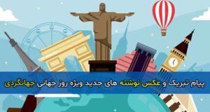 پیام تبریک و عکس نوشته های جدید ویژه روز جهانی جهانگردی و گردشگری ۹۹