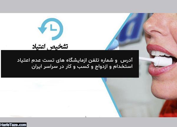 آدرس و شماره تلفن مراکز تست عدم اعتیاد برای استخدام و ازدواج و جواز در تهران و شهرستان ها