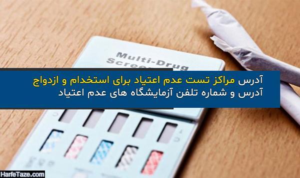 مراکز تست عدم اعتیاد برای استخدام و ازدواج +آدرس و شماره تلفن آزمایشگاه های عدم اعتیاد