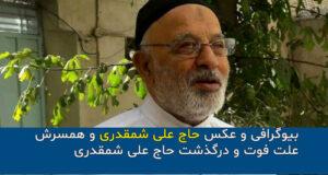 بیوگرافی و عکس حاج علی شمقدری و همسرش+ درگذشت حاج علی شمقدری بر اثر کرونا