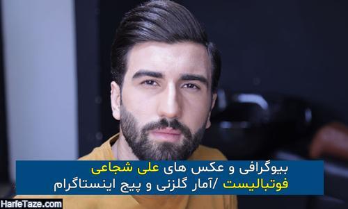 بیوگرافی و عکسها و سوابق علی شجاعی بازیکن جدید پرسپولیس + زندگینامه و افتخارات