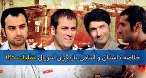 خلاصه داستان و اسامی بازیگران سریال عملیات ۱۲۵