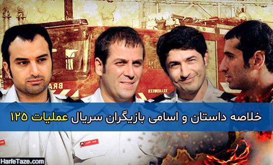 خلاصه داستان و اسامی بازیگران سریال عملیات 125