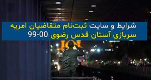 شرایط و سایت ثبتنام متقاضیان امریه سربازی آستان قدس ۹۹-۰۰