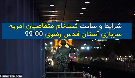 شرایط و سایت ثبتنام متقاضیان امریه سربازی آستان قدس رضوی 99-00