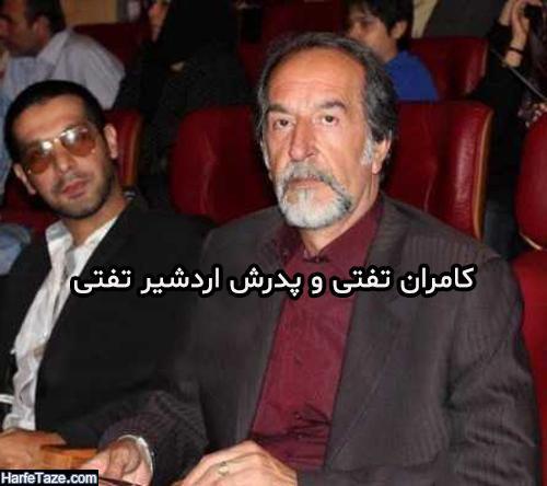 عکس اردشیر تفتی و پسرش کامران