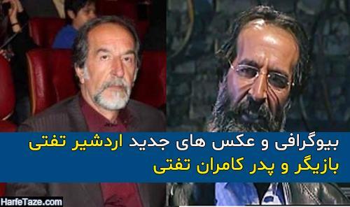 معرفی بازیگر نقش عبدالله پلنگ در سریال خواب و بیدار +بیوگرافی اردشیر تفتی و همسرش