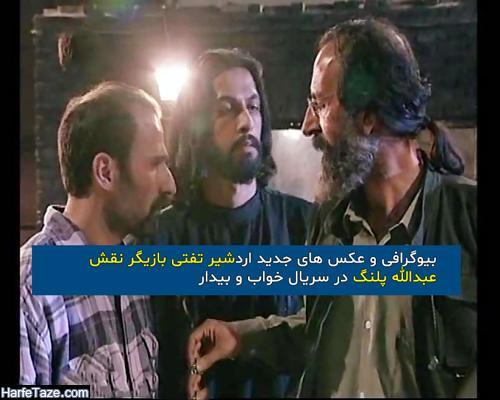 بیوگرافی و عکس های جدید اردشیر تفتی | بازیگر نقش عبدالله پلنگ در خواب و بیدار