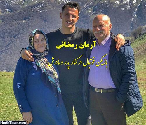 خانواده و اصالت و عکس پدر و مادر آرمان رمضانی