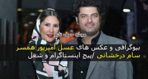 بیوگرافی عسل امیرپور همسر سام درخشانی کیست +اینستاگرام
