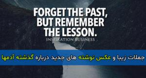 جملات زیبا و عکس نوشته های جدید درباره گذشته آدمها ۹۹