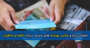جملات زیبا و عکس نوشته های جدید درباره خاطره و خاطرات ۹۹