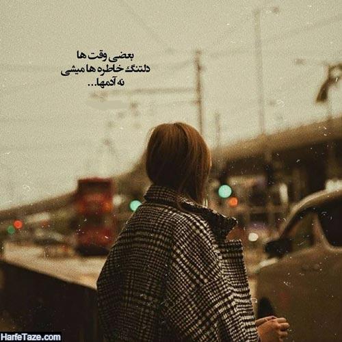 عکس نوشته خاطرات 99