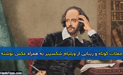 جملات کوتاه و زیبایی از ویلیام شکسپیر به همراه عکس نوشته