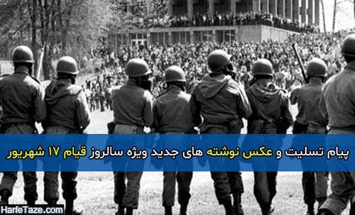 پیام تسلیت و عکس نوشته های جدید ویژه سالروز قیام 17 شهریور