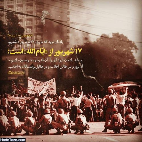 عکس نوشته قیام 17 شهریور