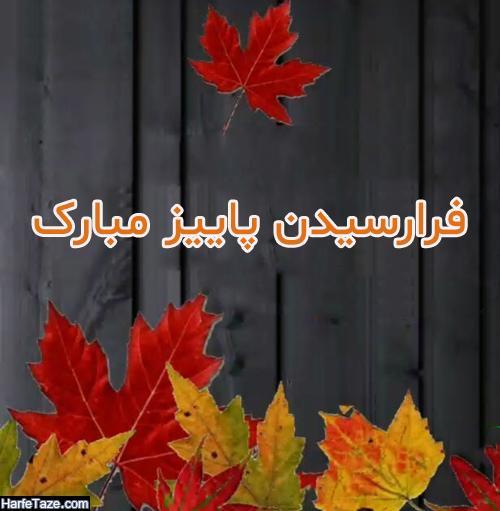 متن و اس و پیامک تبریک پاییز به همسر و عشقم + عکس نوشته پاییز مبارک عشقم