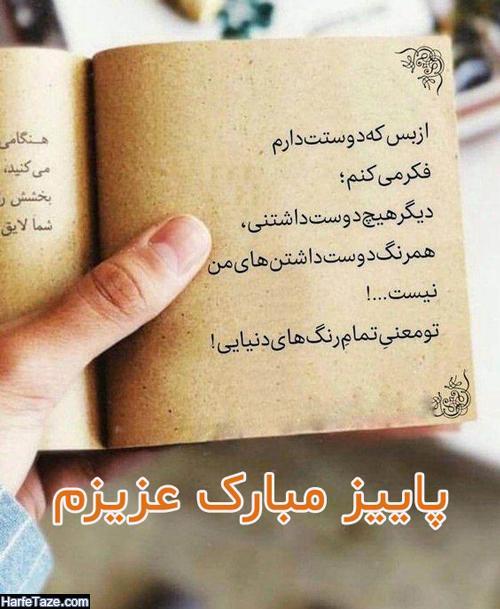 متن زیبای عاشقانه پاییز مبارک همسر عزیزم