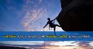جملات زیبا و عکس نوشته های جدید درباره شجاعت ۹۹
