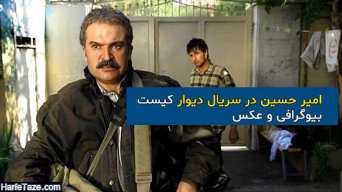 بیوگرافی مهراد صدیقیان بازیگر نقش امیرحسین در سریال دیوار