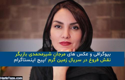 بیوگرافی بازیگر نقش فروغ در سریال زمین گرم + عکس و اینستاگرام مرجان شیرمحمدی