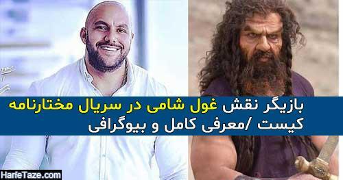 بازیگر نقش غول شامی در مختارنامه + عکس شخصی پهلوان شامی در مختار