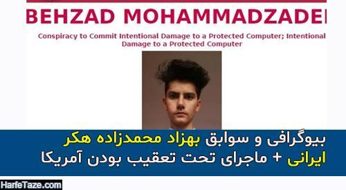 بیوگرافی و سوابق بهزاد محمدزاده هکر ایرانی + ماجرای تحت تعقیب بودن FBI آمریکا