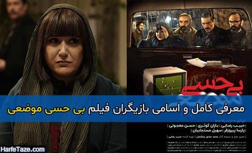 معرفی کامل و اسامی بازیگران فیلم بی حسی موضعی