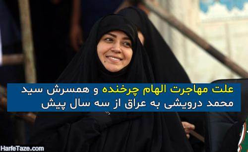 (عکس) علت مهاجرت الهام چرخنده و همسرش سید محمد درویشی به عراق