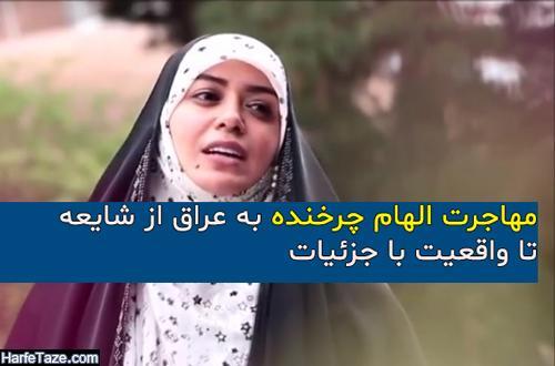 مهاجرت الهام چرخنده و همسرش جدیدش به عراق + عکس