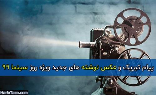 پیام تبریک و عکس نوشته های جدید ویژه روز سینما 99