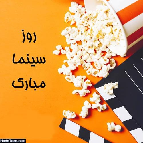 عکس نوشته روز سینما