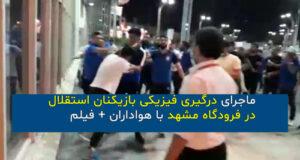 ماجرای درگیری فیزیکی بازیکنان استقلال در فرودگاه مشهد با هواداران +فیلم