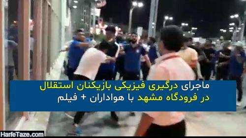 ماجرای درگیری فیزیکی بازیکنان استقلال در فرودگاه مشهد با هواداران + فیلم از زاویه