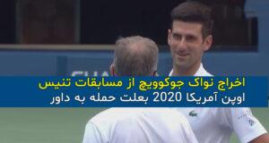 اخراج نواک جوکوویچ از مسابقات تنیس اوپن آمریکا