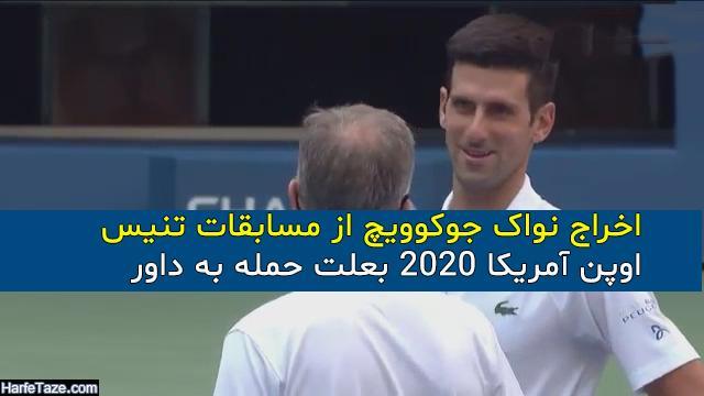 اخراج نواک جوکوویچ از مسابقات تنیس اوپن آمریکا 2020 بعلت حمله به داور + فیلم