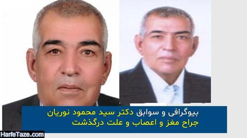 مشخصات و علت مرگ دکتر سید محمود نوریان جراح مغز و اعصاب بیمارستان کاشانی اصفهان