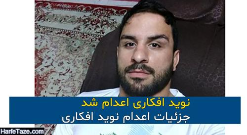 نوید افکاری اعدام شد + جزئیات اعدام و اجرای حکم قصاص نوید افکاری 22 شهریور 99
