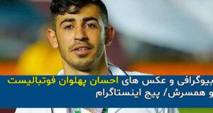 عکس و بیوگرافی احسان پهلوان بازیکن پرسپولیس