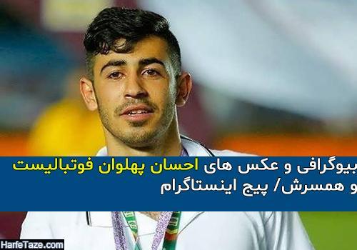 عکس و بیوگرافی احسان پهلوان و همسرش + زندگی شخصی و افتخارات فوتبالی